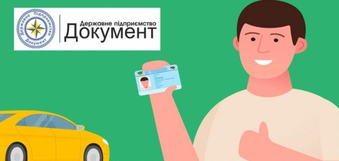 заміна документу посвідчення водія